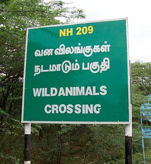 हिन्दी: राष्ट्रीय राजर्ग पे जंगली जानवर चेतावन...