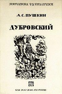 Дубровский роман Википедия