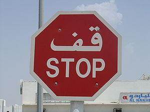 العربية: لوحة التوقّف في دولة الإمارات العربية...