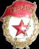 Soviet Guards Order.png