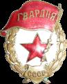 File:Soviet Guards Order.png