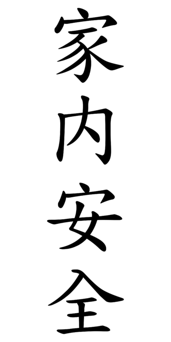 English: Kanai Anzen (家内安全) roughly translates...