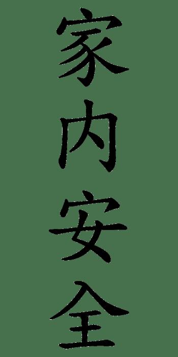English: Kanai Anzen (家内安全) roughly translates...