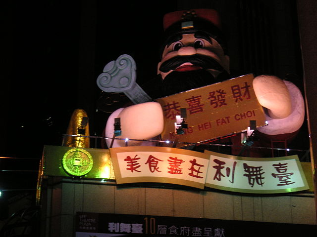 Kung Hei Fat Choi at Lee Theatre Plaza, Hong Kong.
