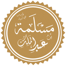 مسلمة بن عبد الملك ويكيبيديا