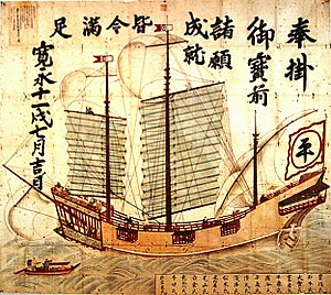 """Japanese """"Red seal ships"""" were used ..."""