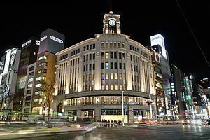 English: The Ginza Wako Clock, Tokyo, Japan