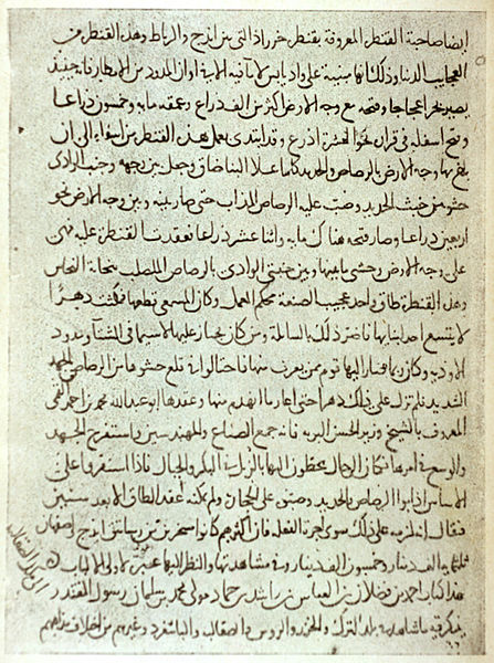 File:Ibn Fadhlan manuscript.jpg