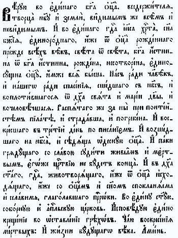 Nicene Creed in cyrillic writing
