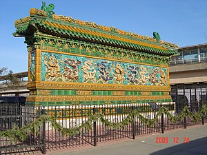 English: Nine Dragon Wall at Chicago Chinatown...
