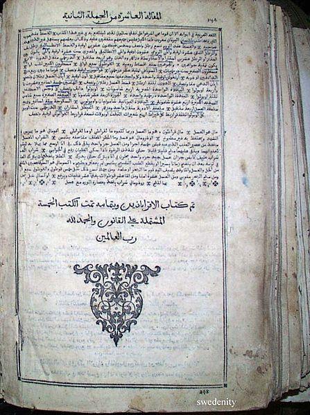 File:Canon ibnsina arabic.jpg