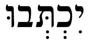 Dagesh-and-shva