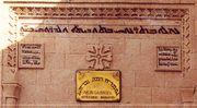 Portal de Mor Gabriel, sede del obispo siríaco de Tur Abdin