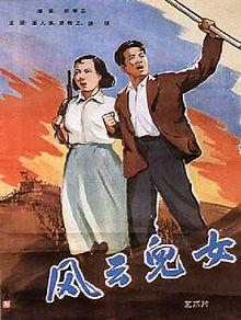《風雲兒女》海報