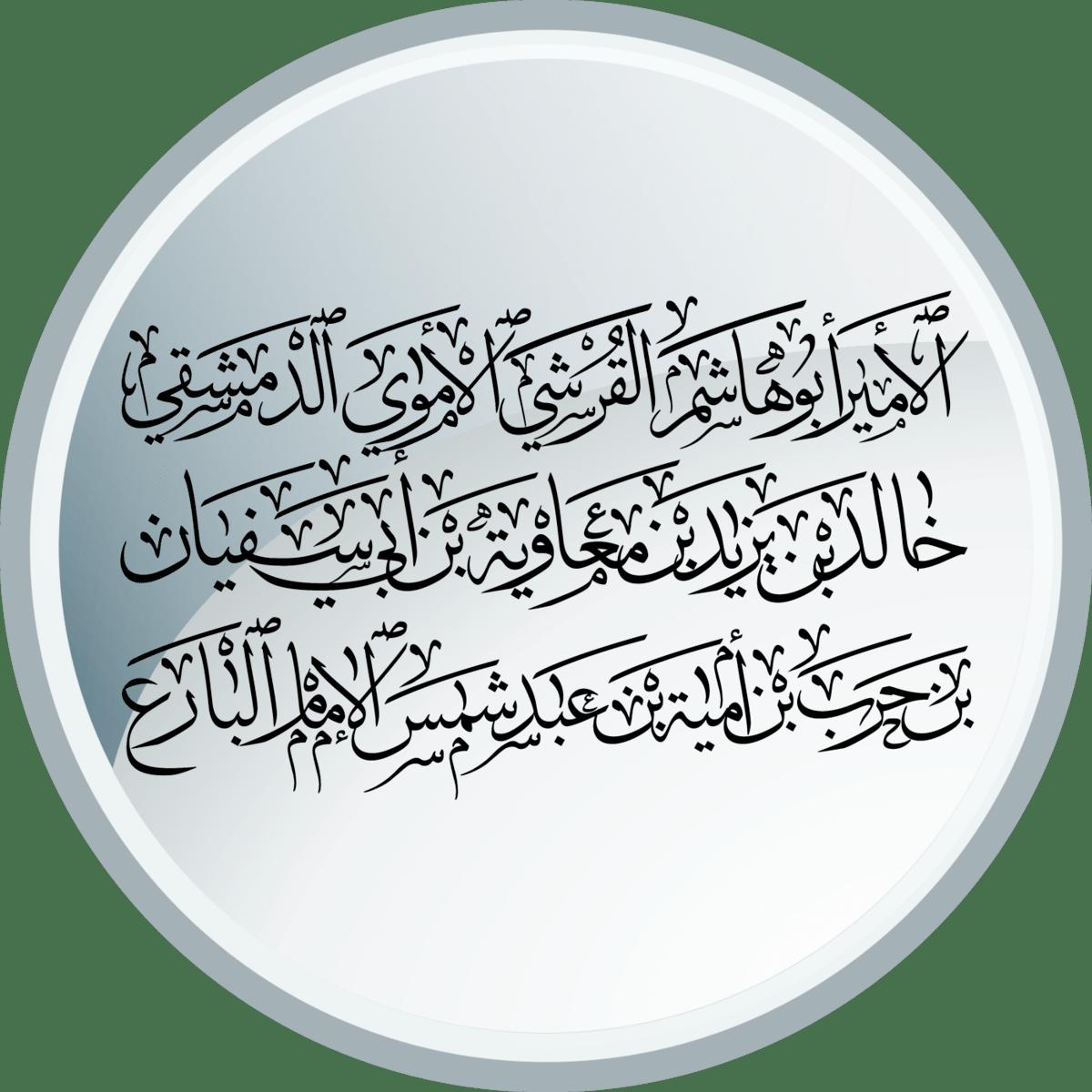 خالد بن يزيد بن معاوية ويكيبيديا