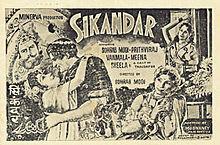 Sikandar, 1941, Sohrab Modi.jpg