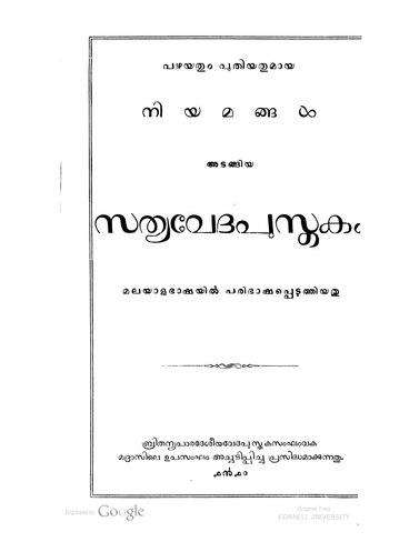 സത്യവേദപുസ്തകം – 1910