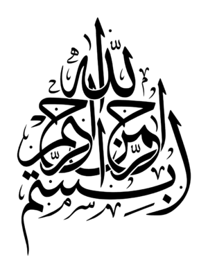 English: Basmalah Arabic calligraphy Thuluth