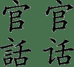 Gu?nhuà (Mandarin) written in Chinese characters