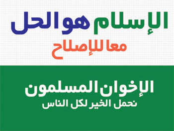 English: (Islam_Is_The_Solution.jpg) arabic lo...