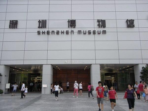 Shenzhen Museum - Wikipedia