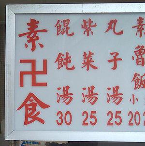 Taiwanese vegetarian sign