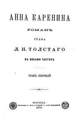 Илустрација књиге Ана Карењина