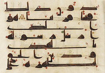 Folio from a Koran, Abbasid dynasty, Near East...