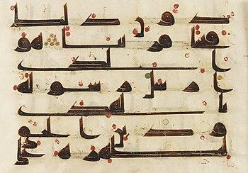 Folio from a Koran, Abbasid dynasty, Near East...