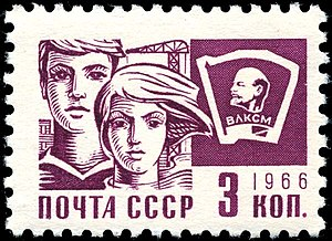 1966 Soviet Union stamp dedicated to Komsomol