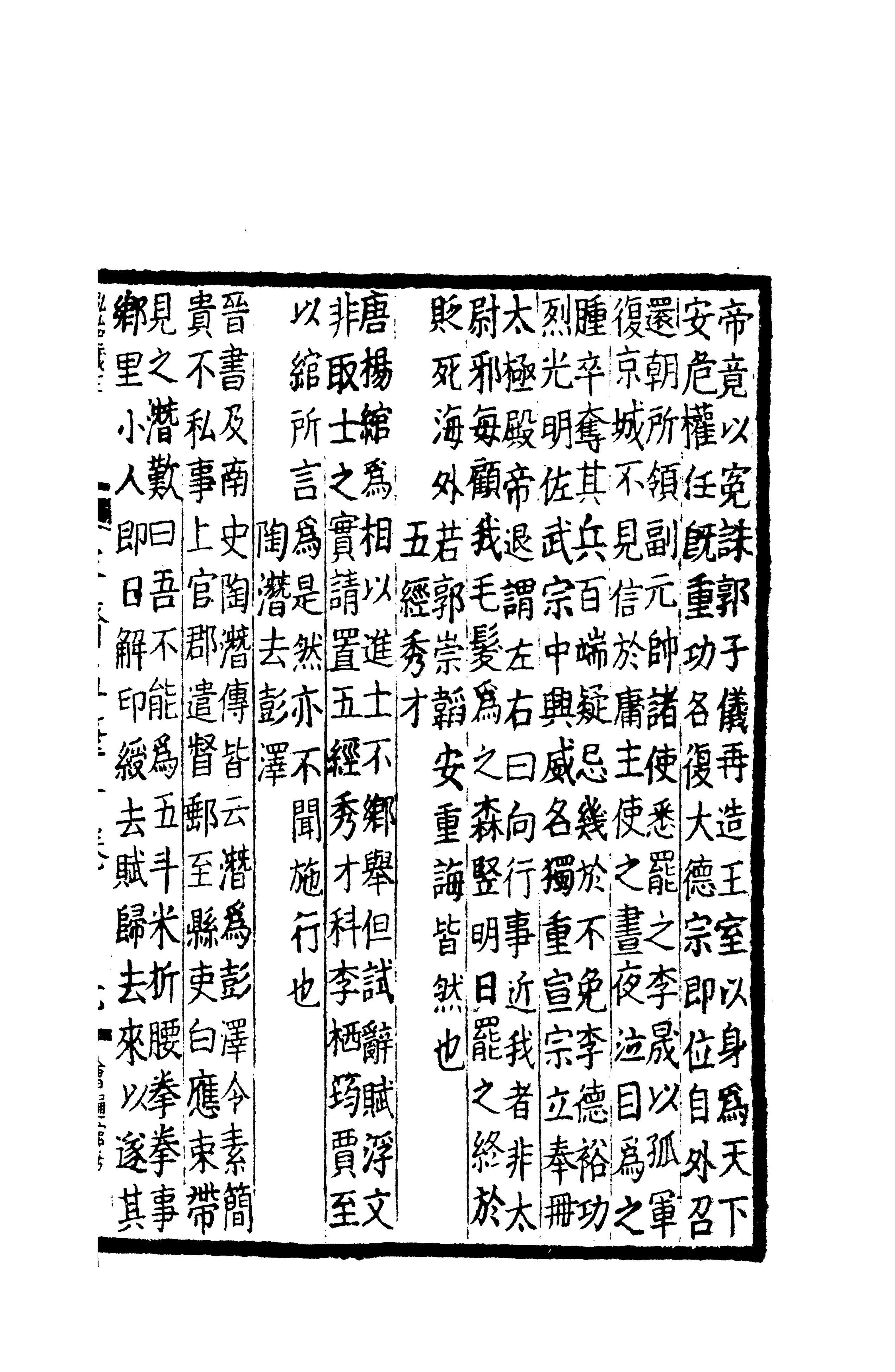 頁面:Sibu Congkan Xubian340-洪邁-容齋隨筆-12-12.djvu/20 - 維基文庫,愛丘山,自由的圖書館