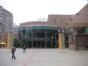 葵青劇院 - 維基百科,自由嘅百科全書