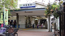 中板橋駅とは - goo Wikipedia (ウィキペディア)