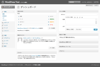 English: Screenshot of WordPress 2.7 interface...