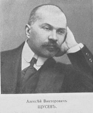 Категория:Алексей Щусев — Викиновости