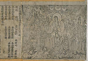 Frontispiece, Diamond Sutra from Cave 17, Dunh...