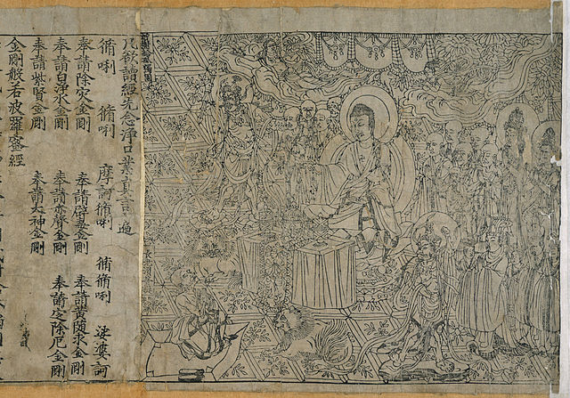 Black and white printed Chinese text with a Buddha-like figure in the centre, surrounded by attendants.