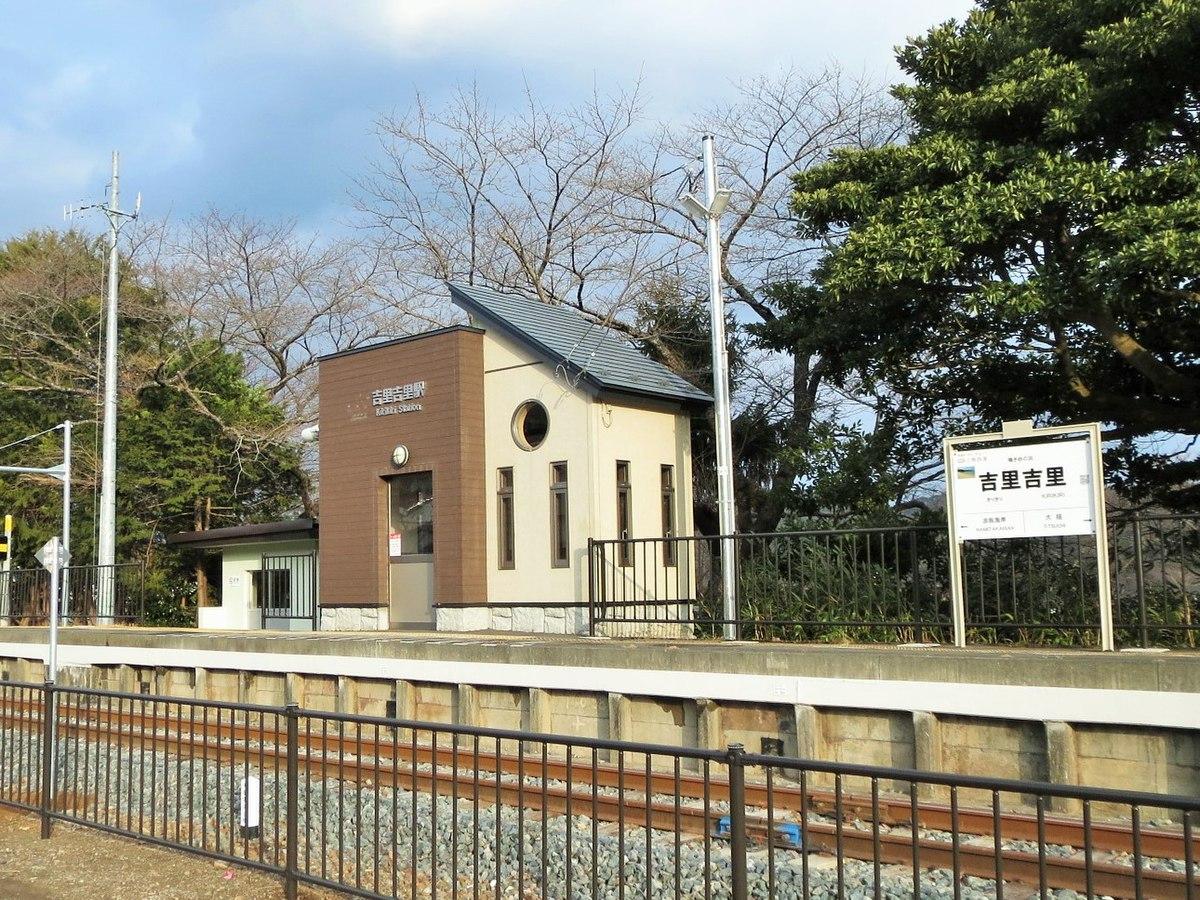 吉里吉里駅 - Wikipedia