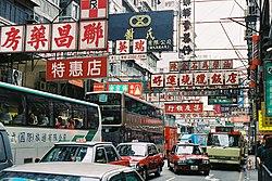 Vista de una calle comercial de Kowloon. El territorio de Hong Kong tiene una alt�sima densidad de población.