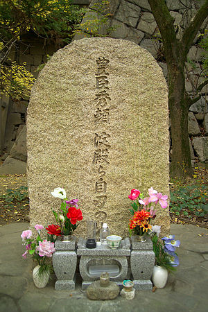Stone marking the place where Toyotomi Hideyor...