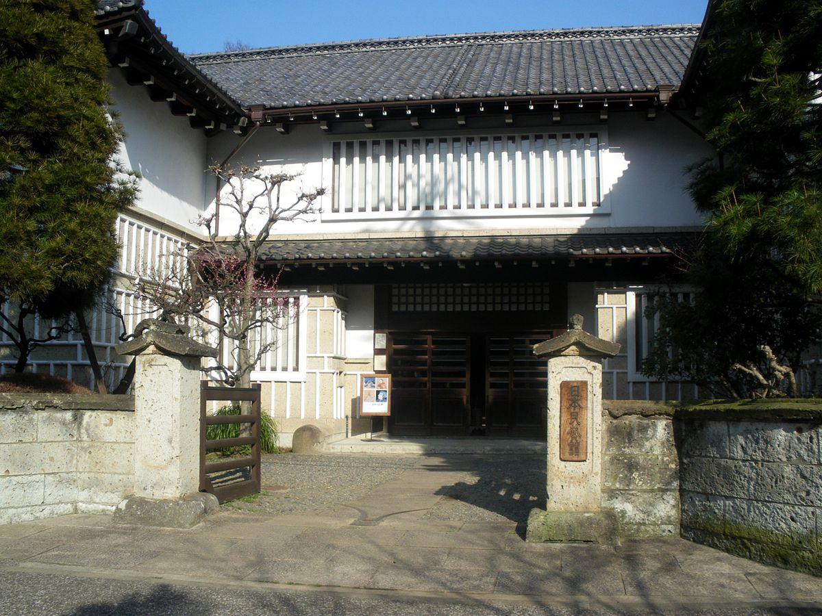 Japanese Folk Crafts Museum Wikipedia