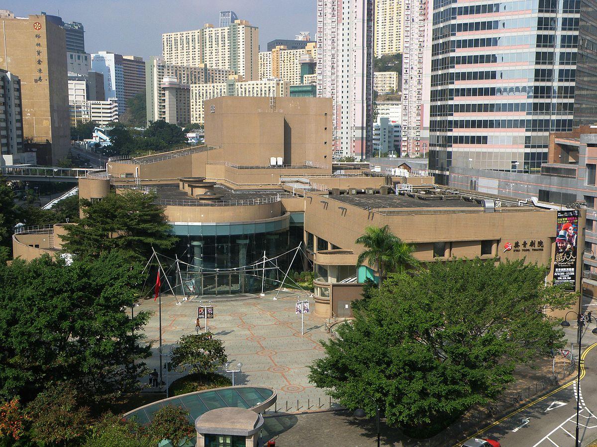 葵青劇院 - 維基百科,自由的百科全書