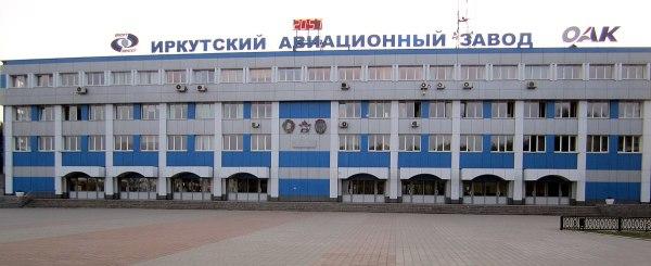 Иркутский авиационный завод — Википедия