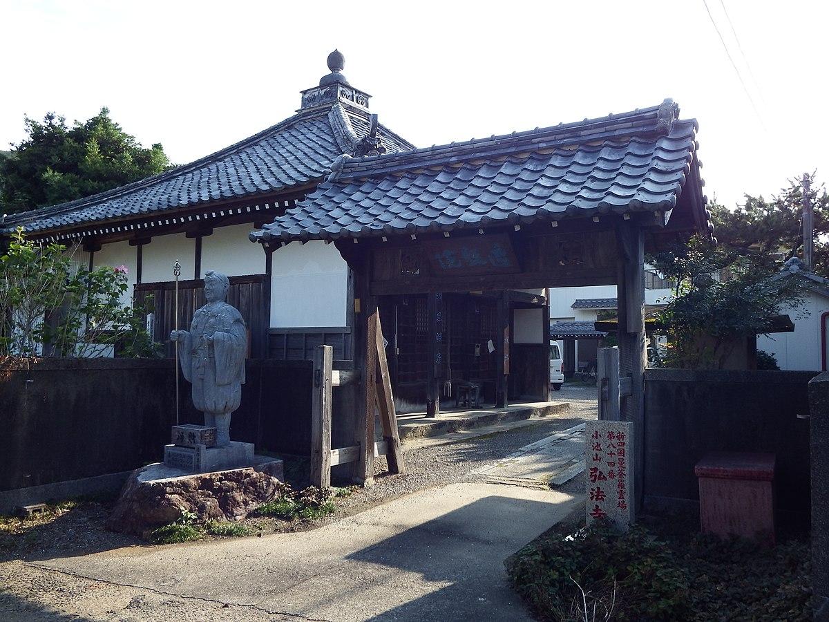 弘法寺 (徳島県美波町) - Wikipedia