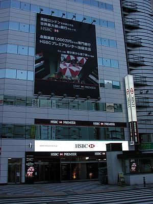 English: The Hongkong and Shanghai Banking Cor...