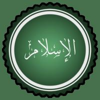 فقه إسلامي ويكيبيديا