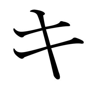 Ki (kana)