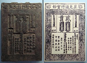 Yuan dynasty banknote with its printing plate ...