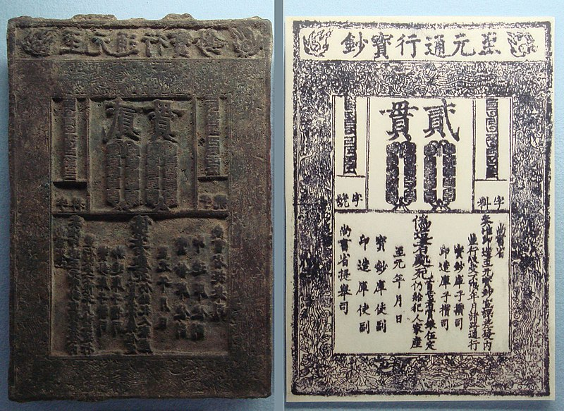File:Yuan dynasty banknote with its printing plate 1287.jpg