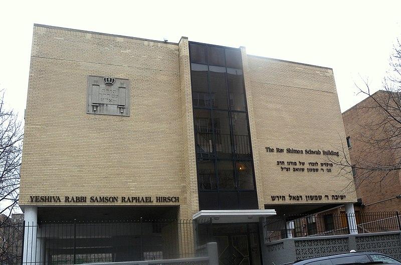 File:Shimon Schwab Bldg Bennet Av jeh.jpg
